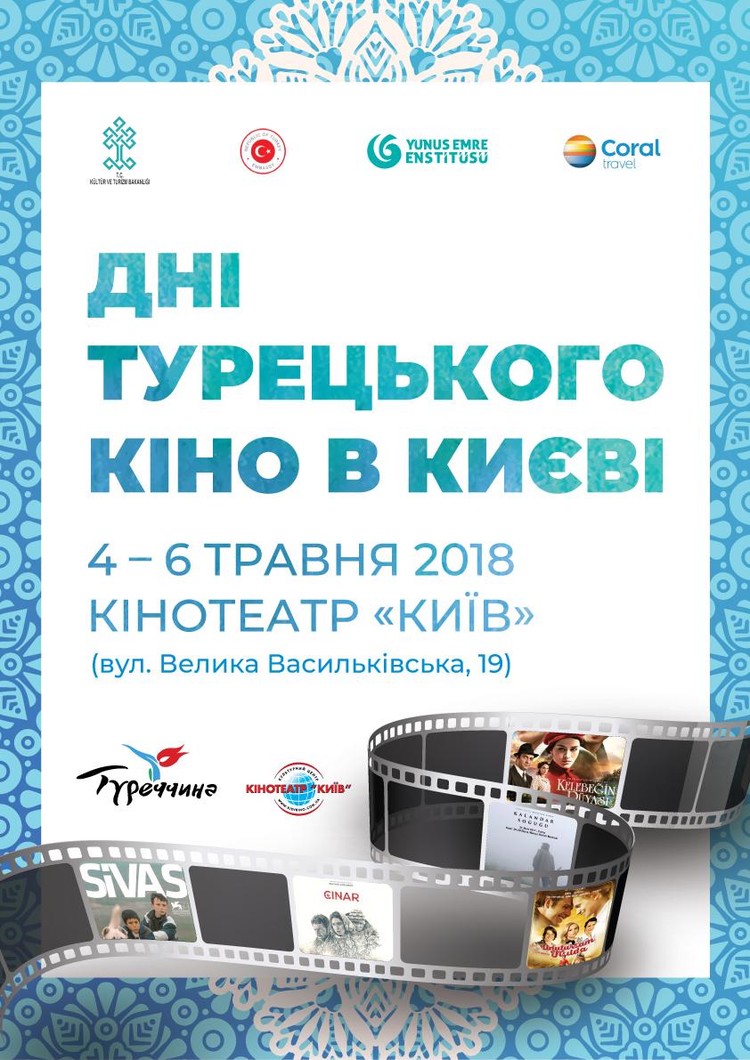 Дні турецького кіно в Києві